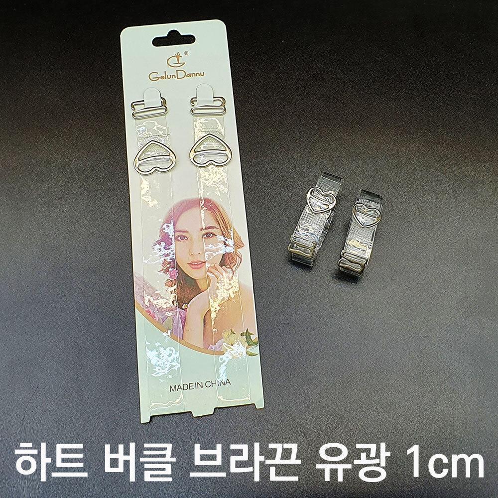 하트 투명 유광 브라끈 1cm