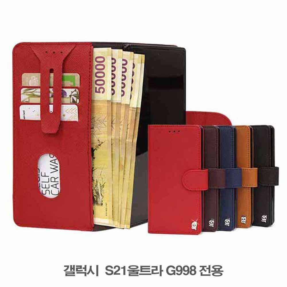 갤럭시 S21울트라 쁘라페 천연 가죽 지갑 카드 케이스