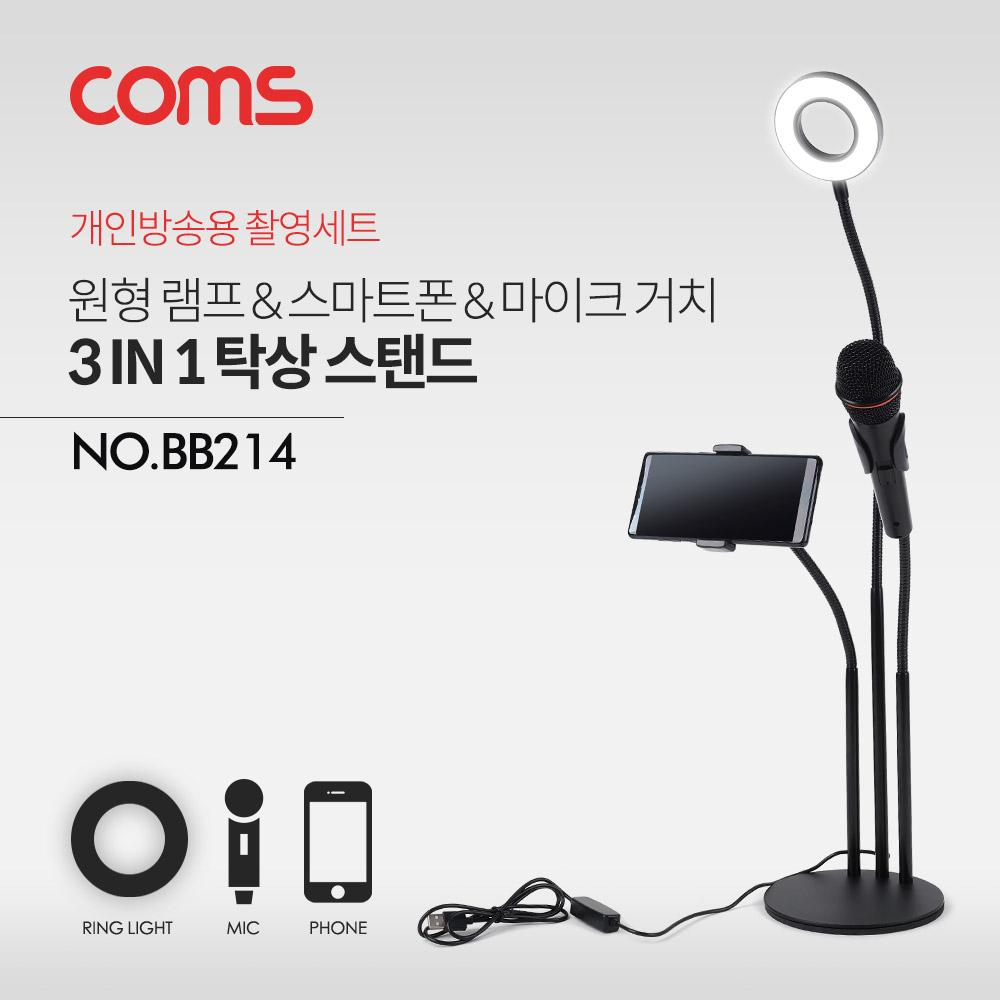 3in1 LED 램프/스마트폰/마이크 스탠드