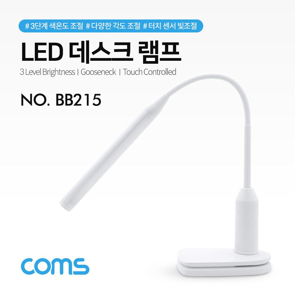 LED 데스크 램프 터치센서 USB충전