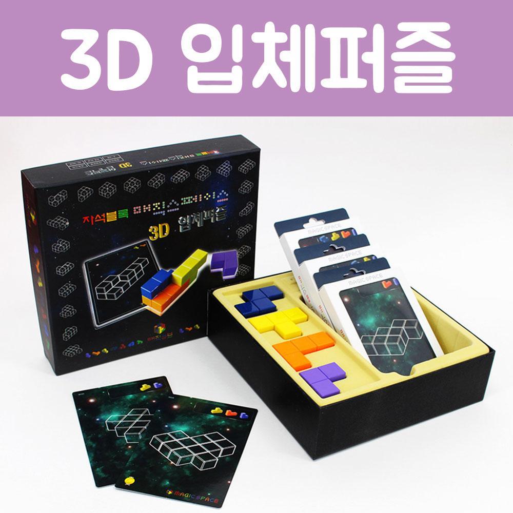창의영재 학습 3D입체 퍼즐 (초중고급 모두포함) 블록 유아 어린이 퍼즐 학습