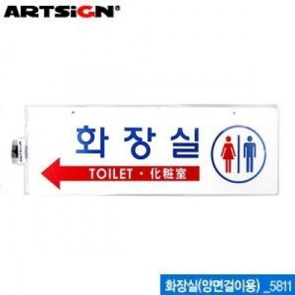 아트사인 화장실(걸이용/양면) 포멕스표지판 5811